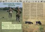 журнал «Мисливські собаки»