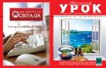 Журнал для учителей